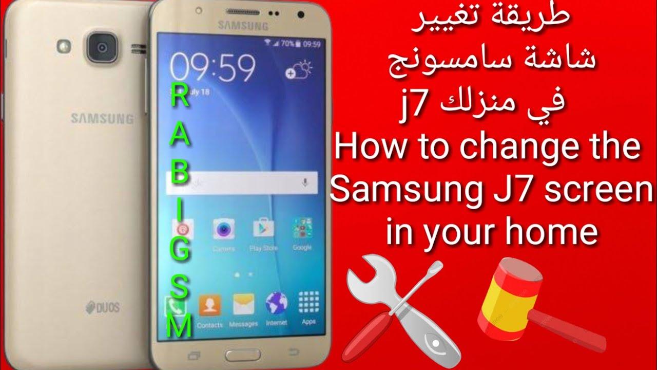 Photo of طريقة تغيير شاشة سامسونج j7 في منزلك How to change the Samsung J7 screen in your home – سامسونج