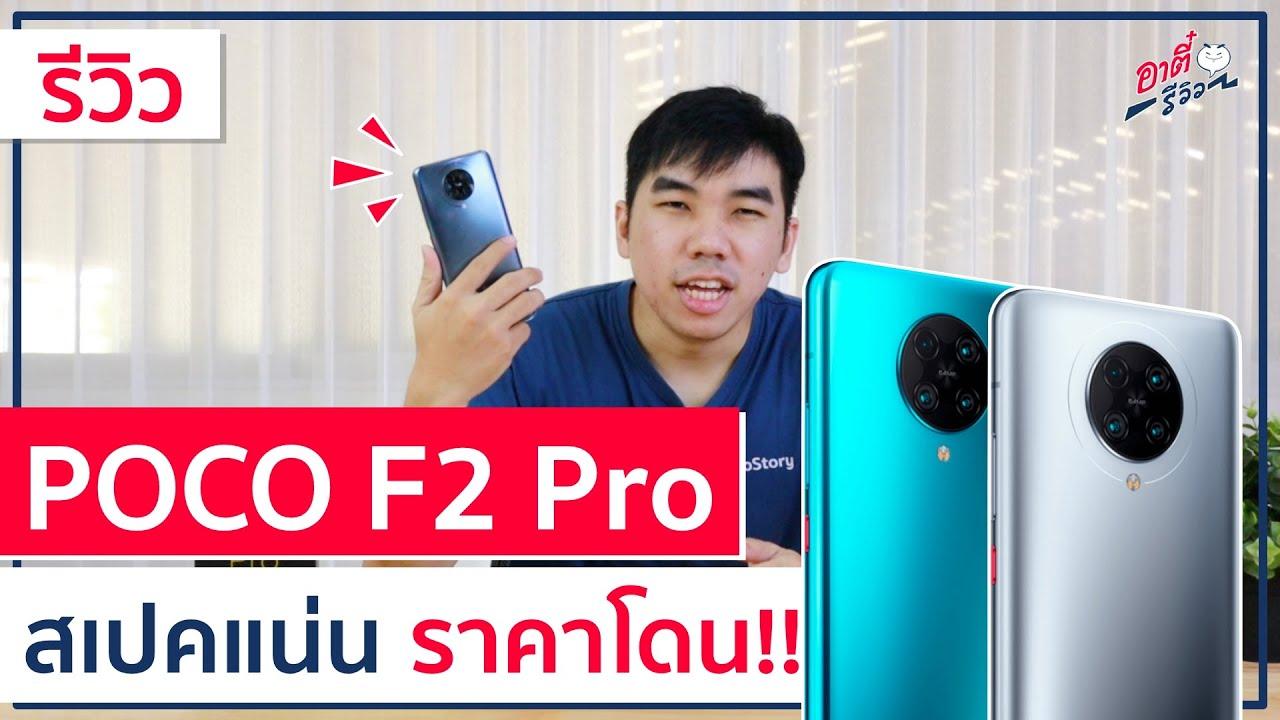 POCO F2 Pro ตัวแรง ฆ่าเรือธง!! ในราคา 17,999 บาท   อาตี๋รีวิว EP.261