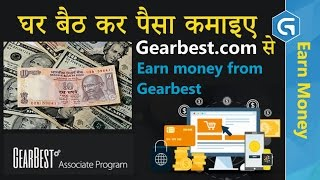 How to make money online with Gearbest Affiliate program