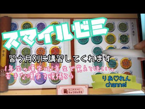 【勉強】スマイルゼミ  漢字のお勉強 メダルをゲット