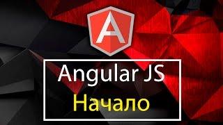 AngularJS. Введение в Angular JS - JavaScript фреймворк. Уроки AngularJS.