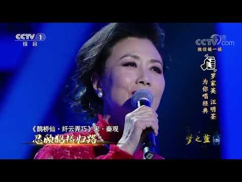 Liza Wang & Law Kar Ying @ 14-02-2018 ( Sweet Song )