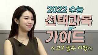 (고2 필독!) 혼란스런 2022학년도 수능, 선택과목…