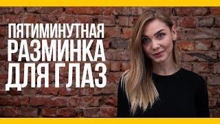 видео III группа упражнений — ДВИЖЕНИЯ ГЛАЗАМИ В СТОРОНЫ.