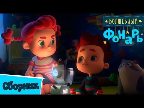 Волшебный фонарь - все серии подряд. Сборник 1. Мультфильм для детей. Диафильм.