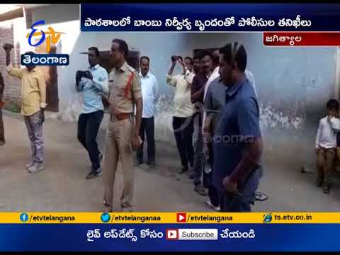 Hoax Bomb call Triggers Panic in Jagtial