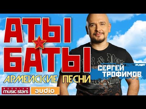 Сергей Трофимов ✩ АТЫ-БАТЫ Армейские песни #ЯCлужил