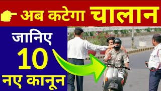 New Traffic Rules 2019 || Driving Rules and Penalties in India | New Traffic Challans 2019