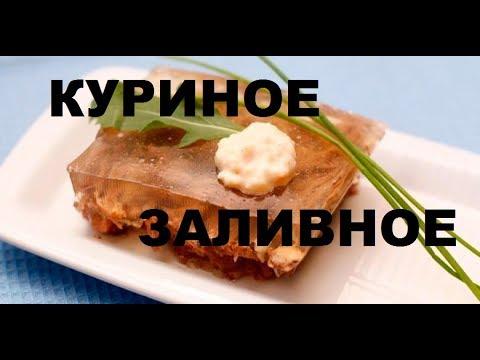 из фото заливное курицы рецепт с