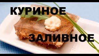 Рецепт Заливного Из Курицы. Готовим Куриный Холодец