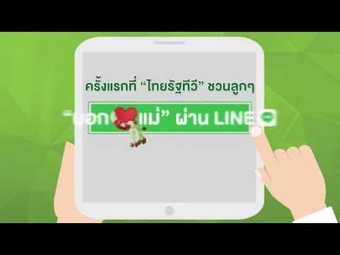 ครั้งแรกในไทย!  ไทยรัฐ เปิดบัญชี LINE ส่งข้อความบอกรักแม่ขึ้นจอทีวี | 10-08-58 | Promo