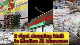 Alharam 5 Riyal Shopping Mall In Madina Al Munawra/كل شي 5 ريال