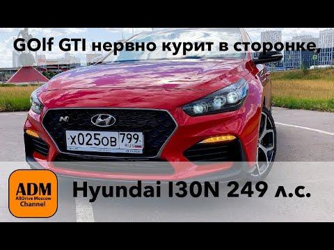 Golf GTI нервно курит в сторонке. Hyundai I30 N. Красная бестия.