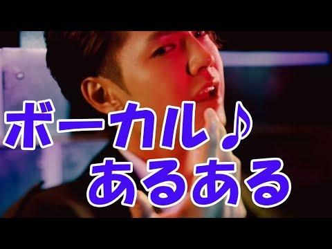 片寄涼太 数原龍友 今市隆二 ボーカルについて熱く語る!!?