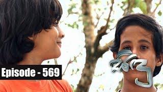 Sidu | Episode 569 11th October 2018 Thumbnail