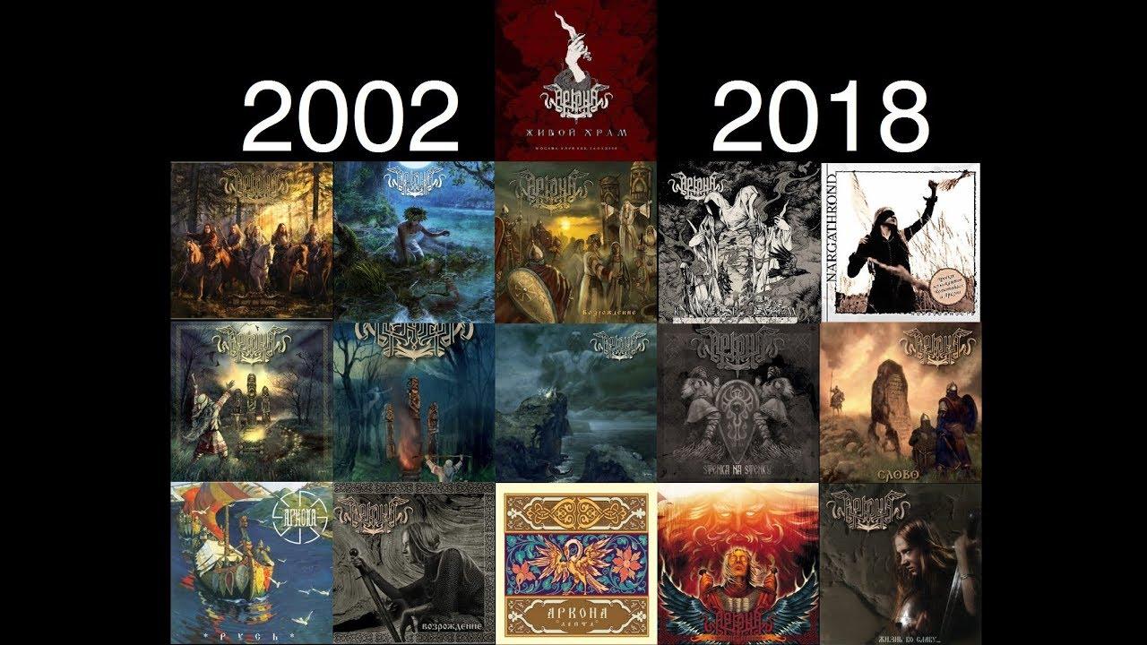 discografia completa de arkona