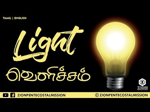 TPM Messages | Light | Bro. Teju | Bible Sermons | Sunday Service Message | English | Tamil