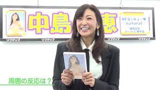 アイドル囲み取材!! ほぼ撮って出し 「中島史恵」 中島史恵 検索動画 27