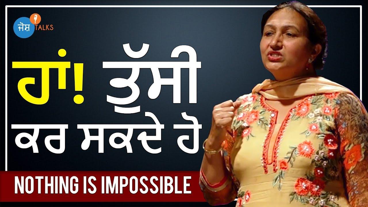 Download ਆਪਣੀ ਸ਼ਮਤਾ ਪਹਿਚਾਣੋ । Satinder Kaur । Josh Talks Punjabi