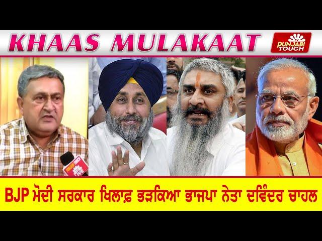 Sahnewal | Davinder Chahal | Punjabi Touch TV
