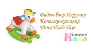 Обзор игрушки каталки-качалки Пони Huile Toys 987 Happy Rocking Pony