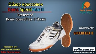 Обзор кроссовок Donic Speedflex II // Review of Donic Speedflex II shoes   Table Tennis For You