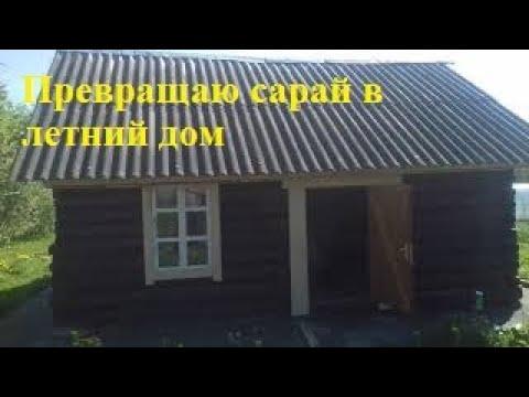 Реконструкция сарая. Превращение сарая в летний дом с отделкой. #1