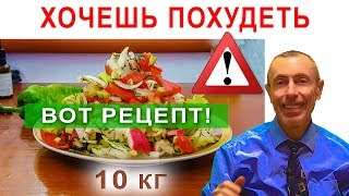 ХОЧЕШЬ ПОХУДЕТЬ НА 10 КГ! ВОТ РЕЦЕПТ! Островский. Салат, высокое давление, диабет, пищеварение.