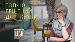 видео Подоконник на кухне: идеи практичного дизайна