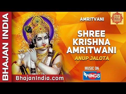 Shree Krishna Bhajans - Krishna  Amritwani  - Om Shree Krishna Namah  by Anup Jalota Bhajans