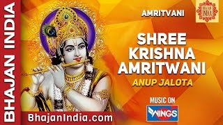 Shree Krishna Amritwani  - Murlidhar Shree Krishna Ka by Anup Jalota (Full Song)