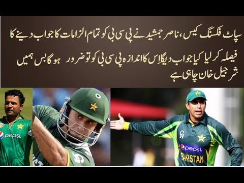 Nasir Jamshed Will Give Answer About Fixing Pcb ! Spot Fixing Scandal  Sharjel Khan Khalid Latef