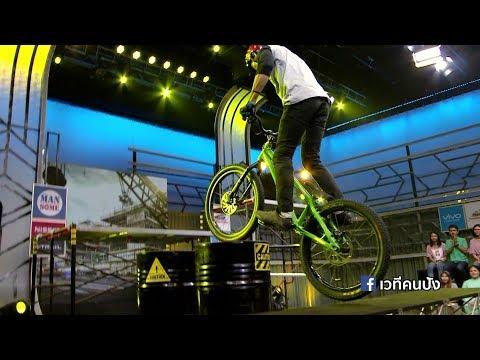 สุดเสียว! โชว์จักรยานผาดโผนจากแชมป์ประเทศไทย   Highlight   เวทีคนปัง   30 ก.ย. 60   one31
