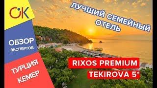 Rixos Premium Tekirova 5*, Кемер: дети в лучшем отеле Турции