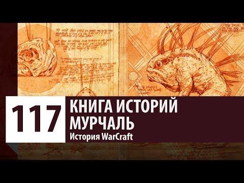 История WarCraft: Мурчаль - Мурлоки (История Персонажа)