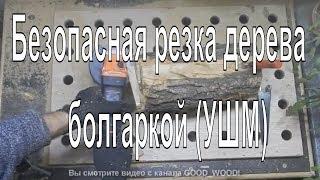 Безопасная резка дерева болгаркой (УШМ)