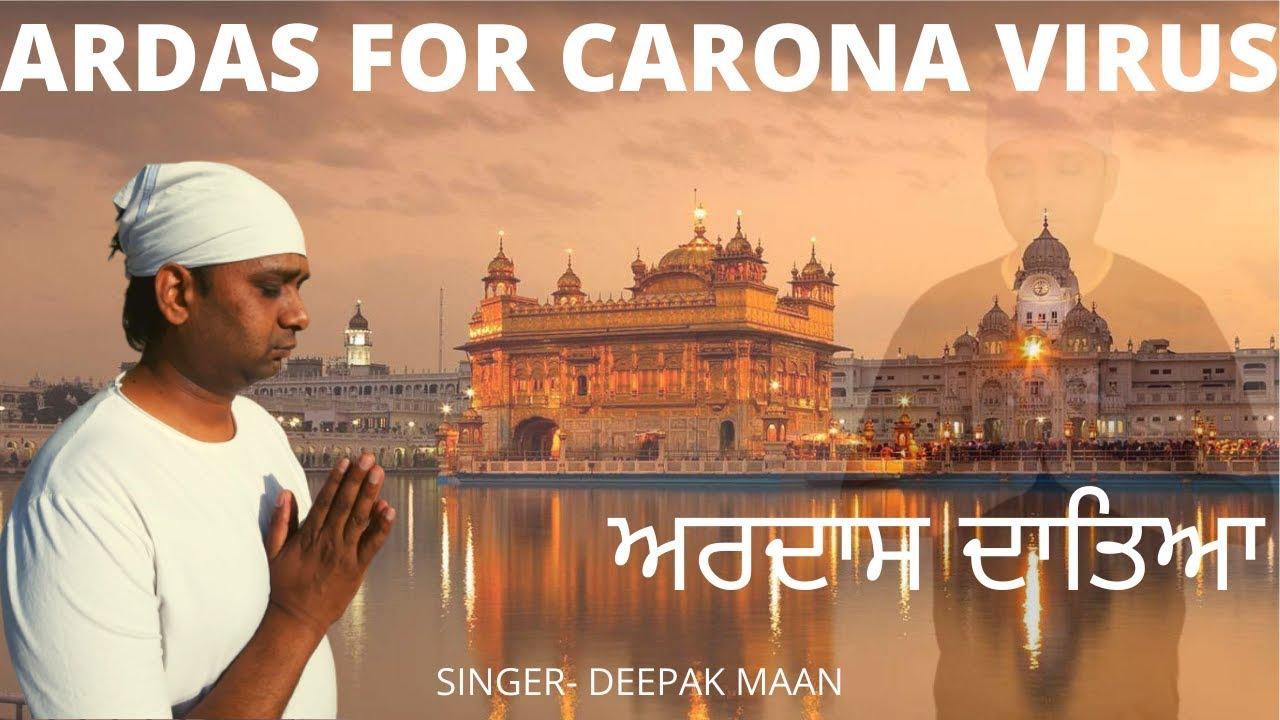ARDAS FOR CARONA VIRUS | DEEPAK MAAN | LATEST DEVOTIONAL SONGS 2020 | FINETRACK RECORDS |