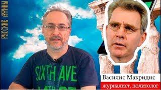 Василис Макридис: В высылке дипломатов сыграл роль Джеффри Пайетт