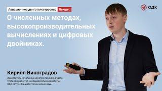 Кирилл Виноградов - О численных методах, высокопроизводительных вычислениях и цифровых двойниках