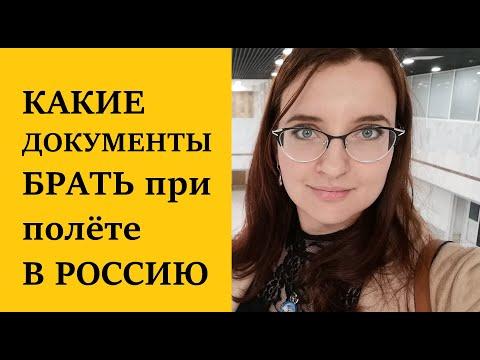 Какие документы нужно брать в Россию
