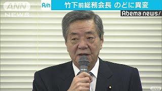 自民・竹下前総務会長に喉の異変 近く精密検査へ(18/12/13)