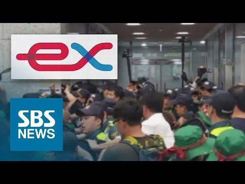 """도로공사 """"'대법 판결' 499명만 직접고용""""…노조, 강력 반발 / SBS"""