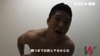 5.22新潟大会、佐藤恵一に対してライバル心を燃やす藤村康平!体は小さくキャリアも浅いが、その闘志は誰にも負けない!
