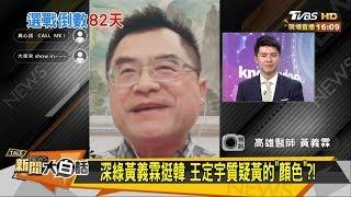 """黃韻涵變郭家軍?!""""唯一支持韓國瑜""""能通關?!  新聞大白話 20191021"""