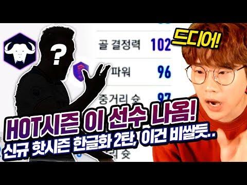 HOT시즌 드디어 이 선수 대장급이 나오네요ㄷㄷfeat. HOT시즌 한글판 2탄 피파4