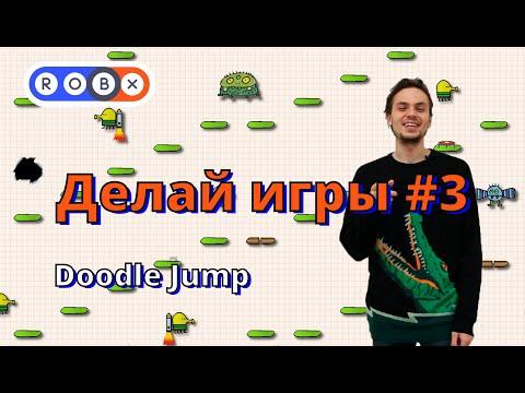Делай игры #3. Doodle Jump на Scratch