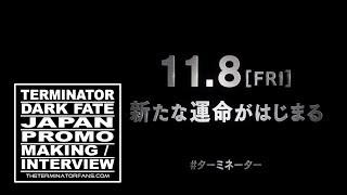 "TERMINATOR: DARK FATE - JAPAN Promo ""Terminator: New Fate"" [Making / Interview]"