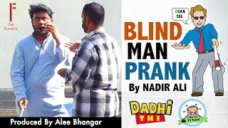 | Blind Man Funny Prank | By Nadir Ali in | P4 Pakao |