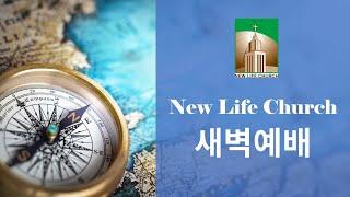 [뉴라이프 교회 - 위성교 목사 ] 새벽 기도회, 민수…