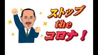 ciciありむら(有村正)が作詞作曲をした『Stop the corona』(コロナを止めよう)をアップ。 StayHome/ステイ・ホーム⇒http://www.ainet21.com/stayhome.html.
